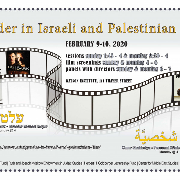 """Gender in Israeli and Palestinian Film"", a conference"